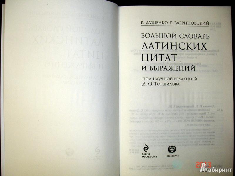 http://img.labirint.ru/images/comments_pic/1333/1_9d280c22de362cf28306fa23dc350dae_1376761018.jpg