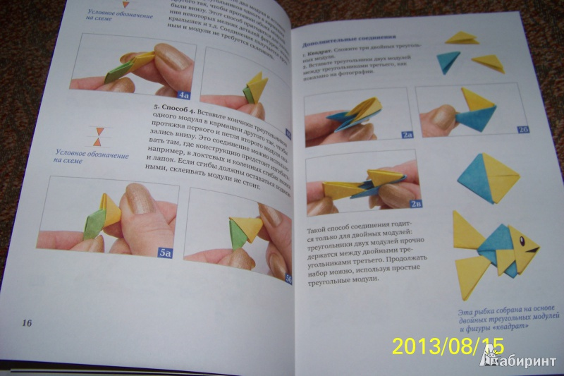 из 7 для Модульное оригами