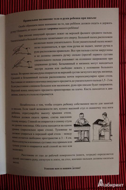 Иллюстрация 5 из 10 для Правильные соединения букв для ...