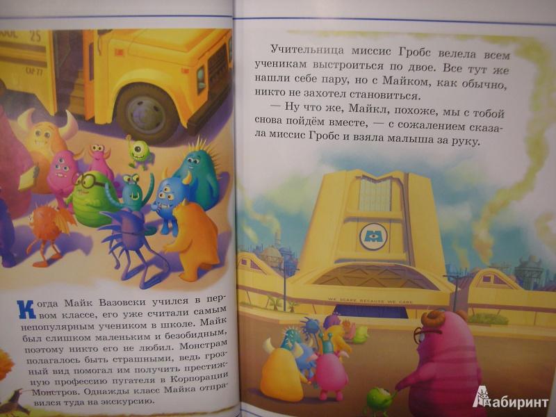 Из 10 для книги университет монстров