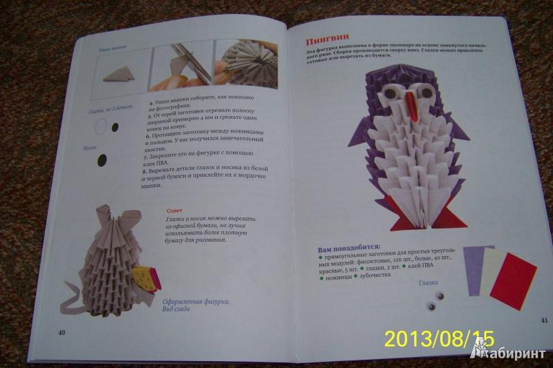 книги Модульное оригами