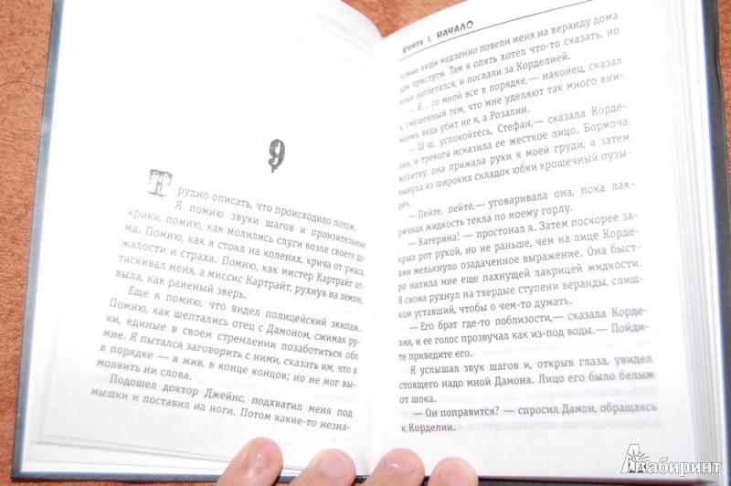 Дневники вампира 11 книга