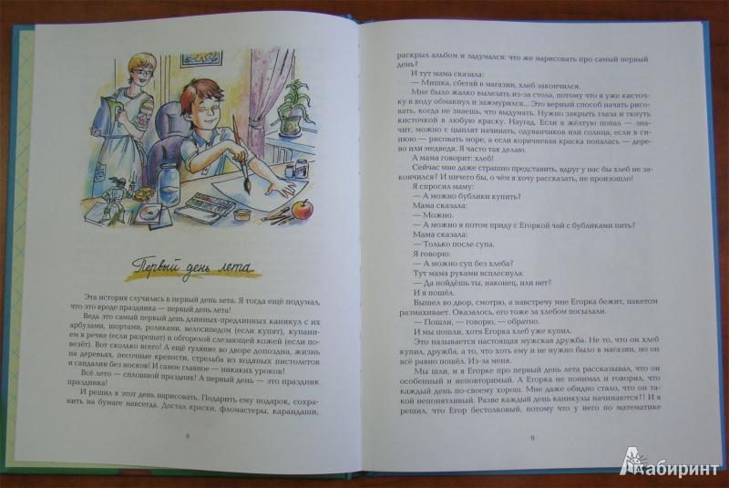 Иллюстрация 1 из 73 для Если б у меня была своя планета - Елена Ракитина | Лабиринт - книги. Источник: mif