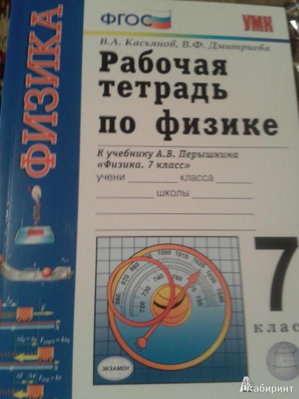 Для рабочая тетрадь по физике 7 класс