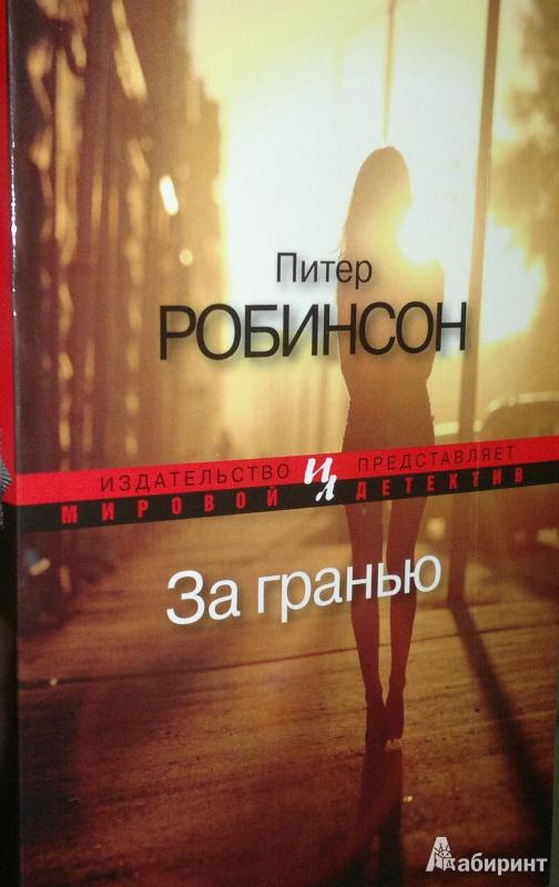 Иллюстрация 1 из 12 для За гранью - Питер Робинсон | Лабиринт - книги. Источник: Леонид Сергеев