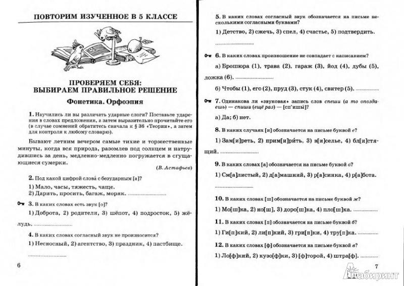 Решебник по Немецкому языку Учебник 5 Класса
