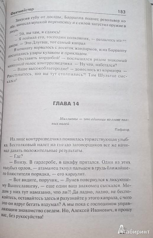 Иллюстрация 1 из 15 для Фехтмейстер - Владимир Свержин | Лабиринт - книги. Источник: Соня-А