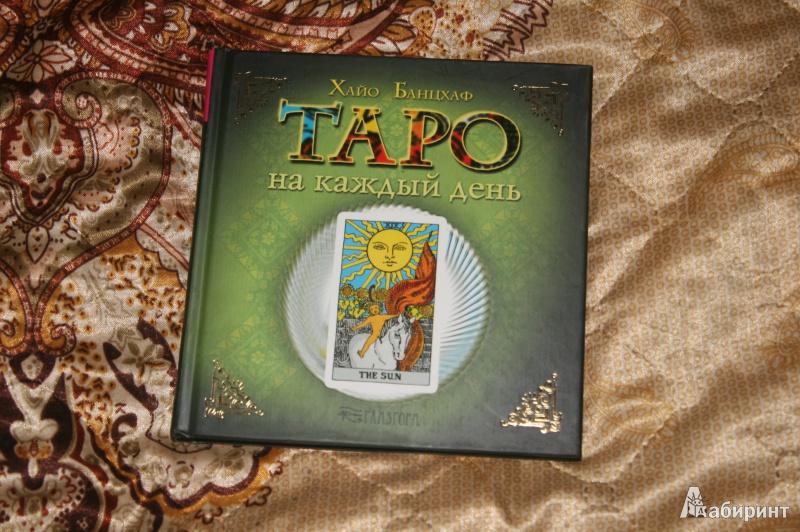 Иллюстрация 1 из 12 для Таро на каждый день   Лабиринт - книги. Источник: Кабанова  Ксения Викторовна