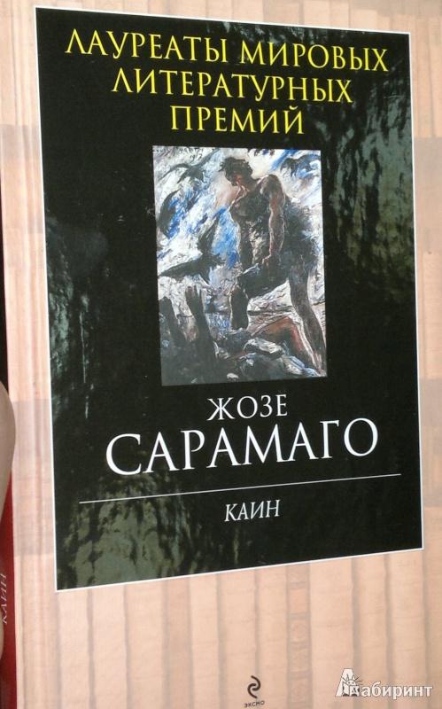 Иллюстрация 1 из 13 для Каин - Жозе Сарамаго | Лабиринт - книги. Источник: Леонид Сергеев