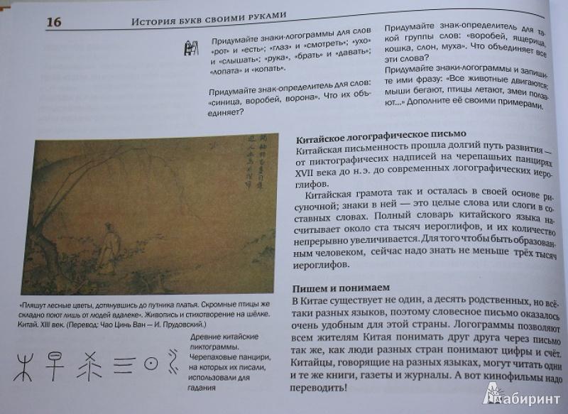 Светлана прудовская история книги своими руками скачать