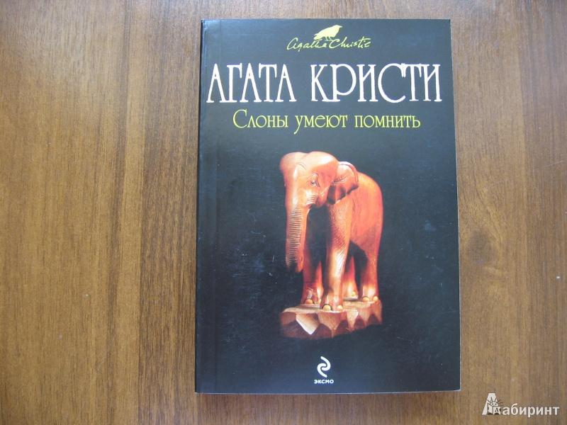 Иллюстрация 1 из 15 для Слоны умеют помнить - Агата Кристи | Лабиринт - книги. Источник: Баскова  Юлия Сергеевна