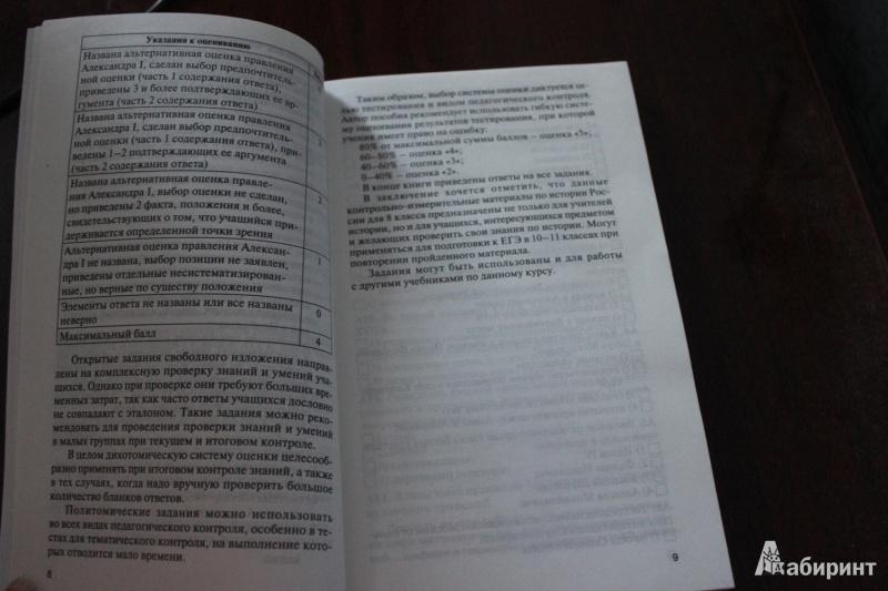 Контрольно-Измерительные Материалы История России: 7 Класс Волкова К.В