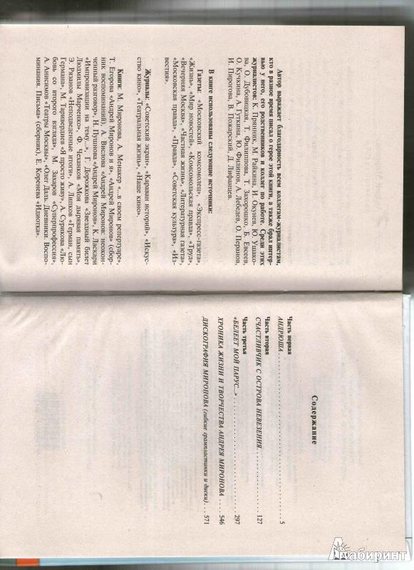 Иллюстрация 1 из 2 для Андрей Миронов: баловень судьбы - Федор Раззаков   Лабиринт - книги. Источник: Екатерина Альбертовна