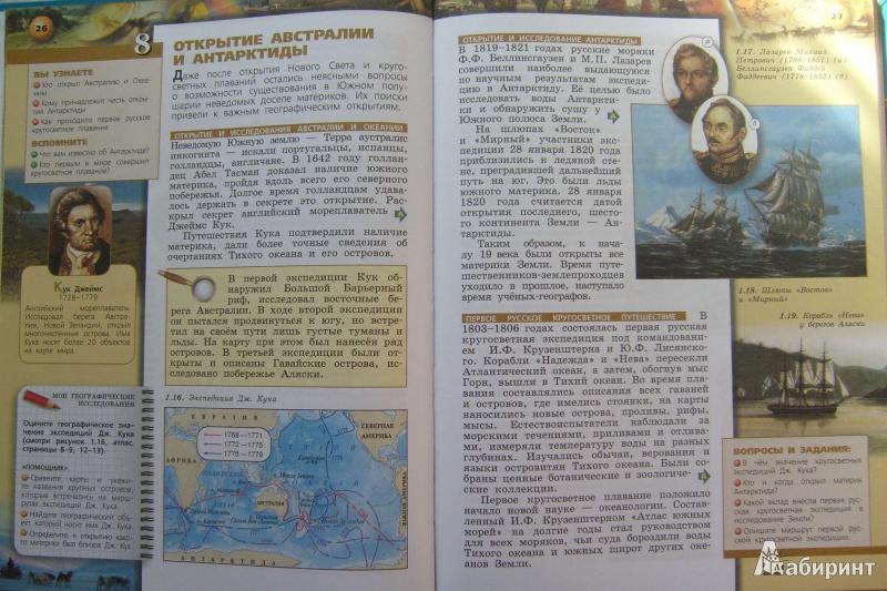 Школа 2100 География скачать Учебник