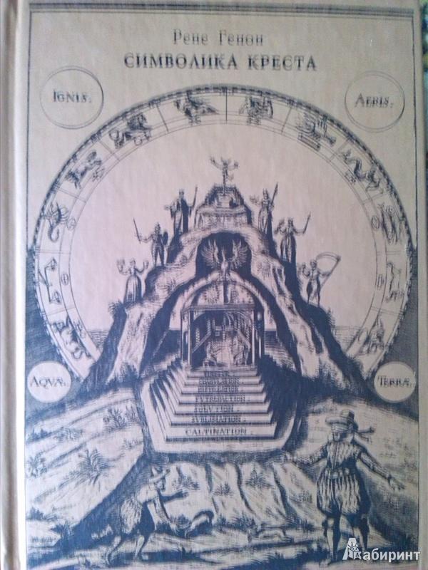 Иллюстрация 1 из 11 для Символика креста - Рене Генон   Лабиринт - книги. Источник: Great Player