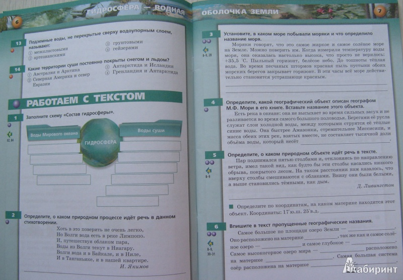 География 6кл планета земля учебник лобжанидзе