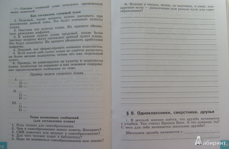 Обществознание 6 Класс Иванова Хотеенкова Учебник Читать Онлайн