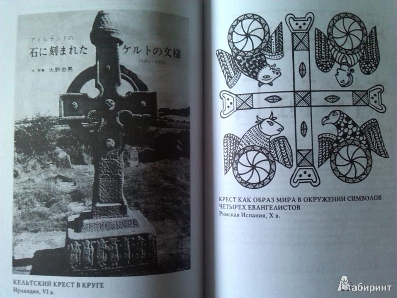 Alchemy philosophers stone image
