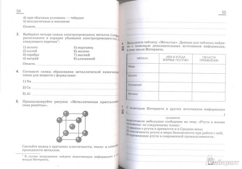 Из 24 для химия 8 класс рабочая тетрадь