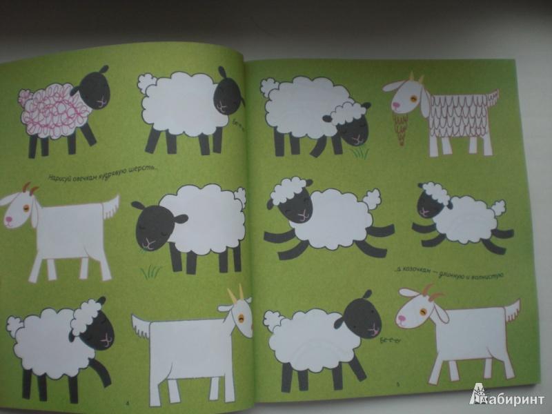 Иллюстрация 33 из 56 для книги большая
