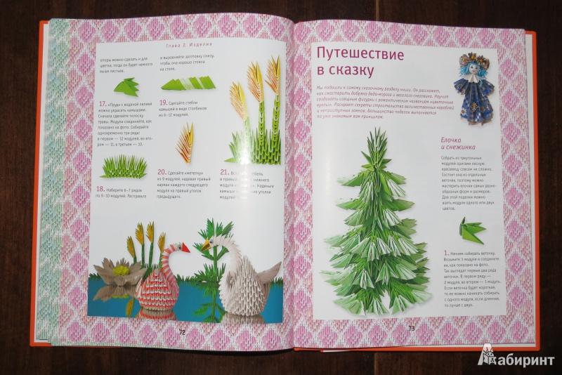 Гончар Модульное Оригами Читать