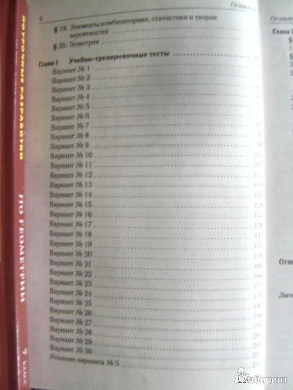 Гдз по Математика 4 Класс Аргинская 2 Часть Ответы