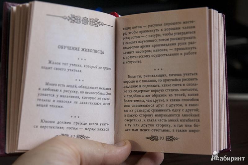 трактат о живописи: