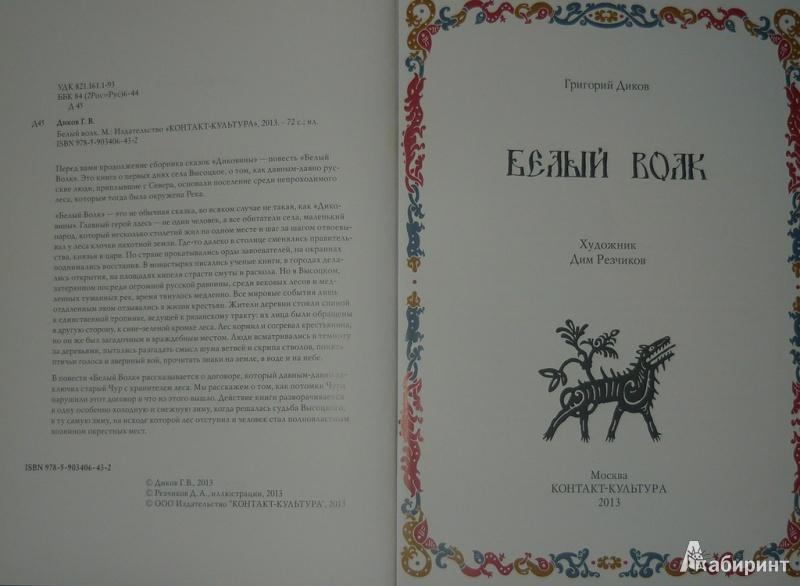 Иллюстрация 1 из 25 для Белый волк - Григорий Диков | Лабиринт - книги. Источник: Ромашка:-)