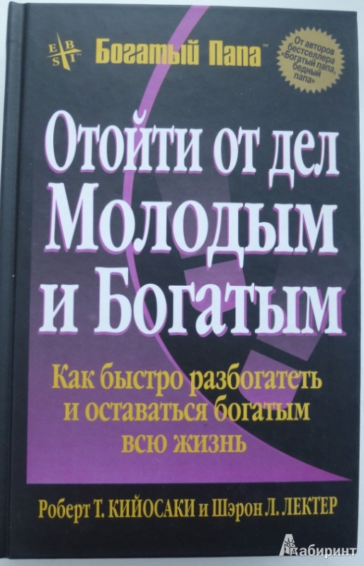 Иллюстрация 1 из 9 для Отойти от дел молодым и богатым - Кийосаки, Лектер | Лабиринт - книги. Источник: rentier