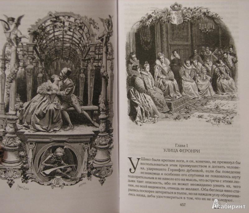 Иллюстрация 1 из 24 для Графиня де Монсоро - Александр Дюма   Лабиринт - книги. Источник: Тестов  Роман