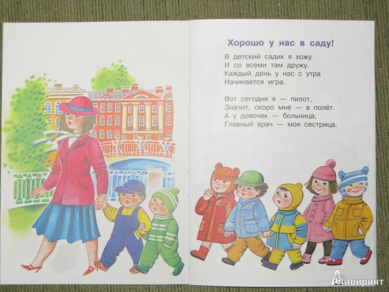 Иллюстрация 1 из 32 для Иду в детский сад | Лабиринт - книги. Источник: Хренкова  Оля