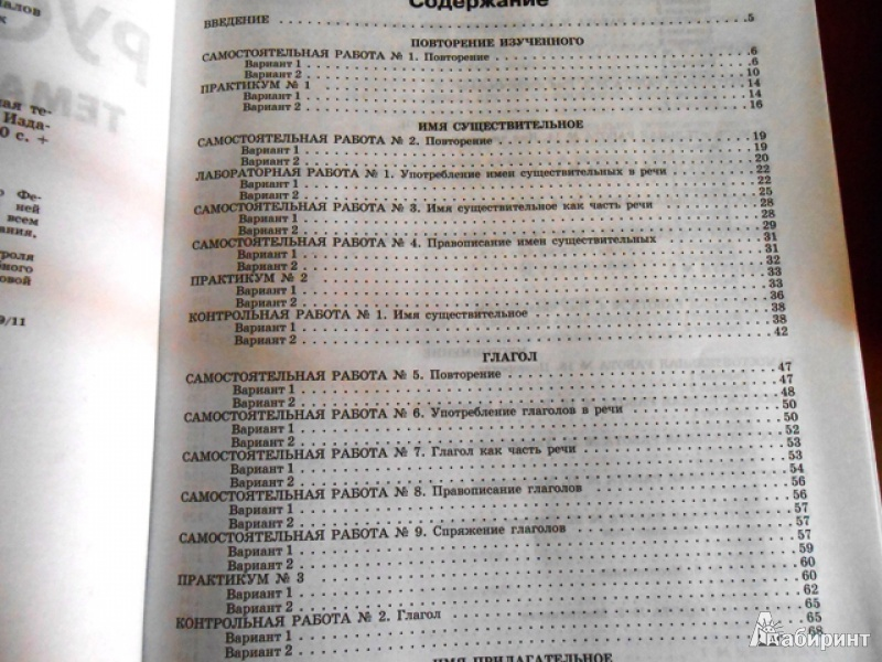 Решебник фгос тематический контроль 7 класс