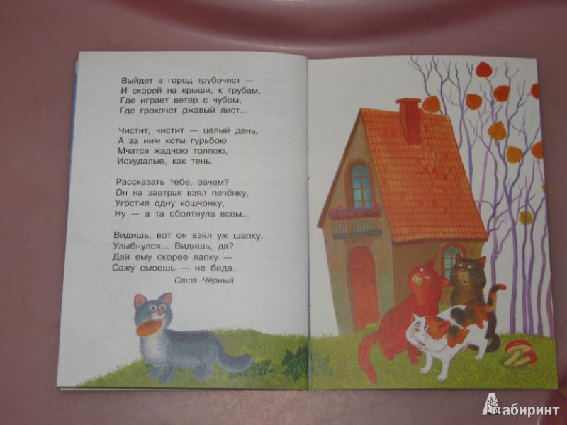 Иллюстрация 1 из 25 для Не буду бояться   Лабиринт - книги. Источник: Хренкова  Оля