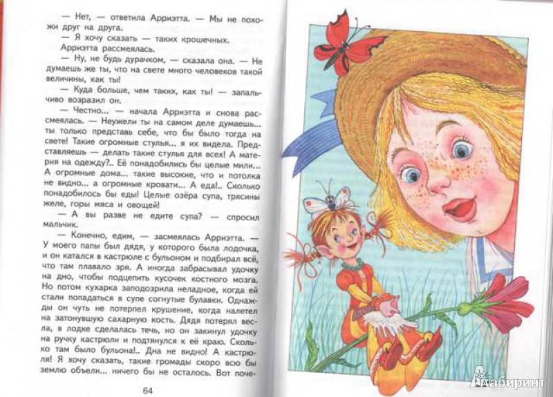 Иллюстрация 1 из 42 для Добывайки - Мэри Нортон | Лабиринт - книги. Источник: Кин-дза-дза
