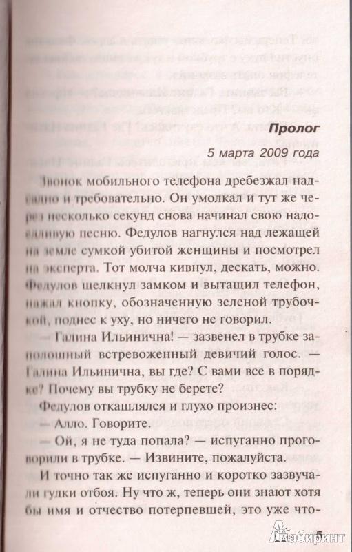 Иллюстрация 1 из 5 для Жизнь после Жизни. Роман в 2-х томах. Том 1 - Александра Маринина | Лабиринт - книги. Источник: Маттиас