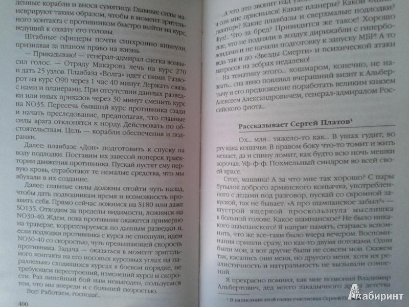 Роман асока читать на русском языке