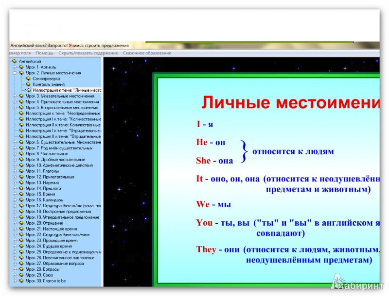 """Иллюстрация 2 к софту  """"Английский язык?  Запросто!  Учимся строить предложения (CDpc) """", фотография, изображение..."""