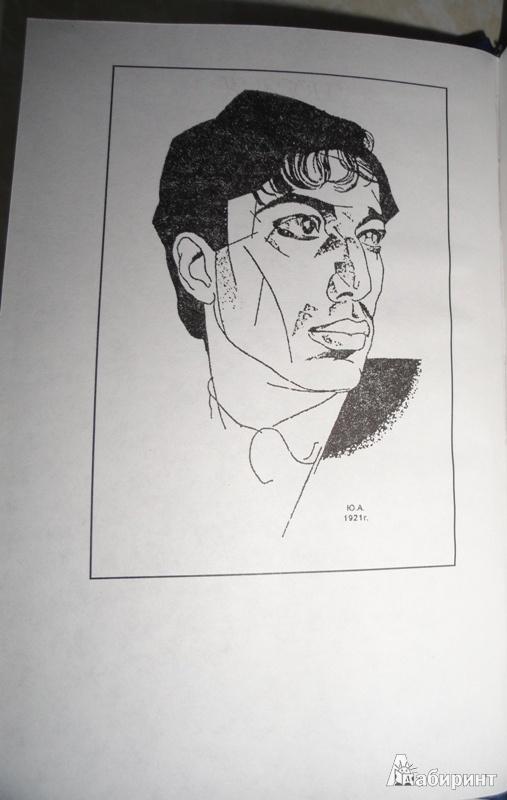 Иллюстрация 1 из 9 для Стихотворения - Борис Пастернак | Лабиринт - книги. Источник: Катерина483