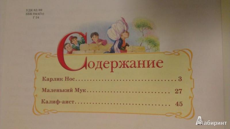 Иллюстрация 1 из 70 для Сказки - Вильгельм Гауф   Лабиринт - книги. Источник: Katty