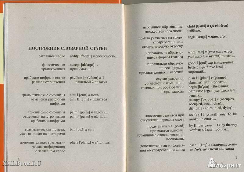 Иллюстрация 1 из 7 для Английский словарь для начинающих | Лабиринт - книги. Источник: М  А