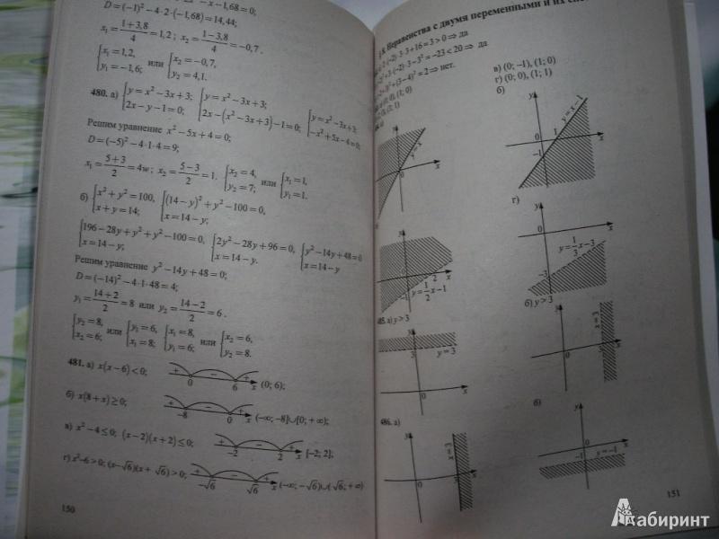 Е решебник издание 16