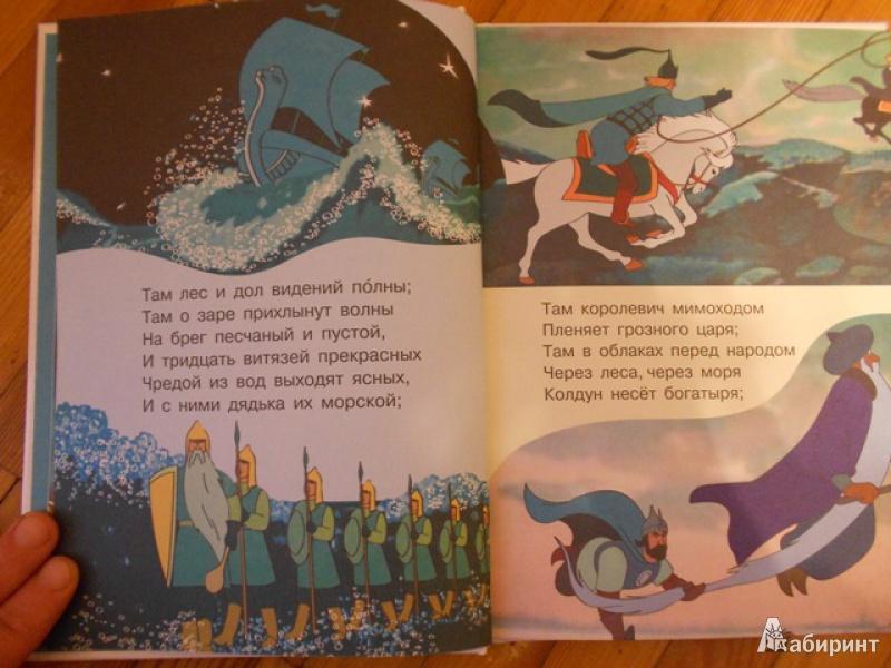 сказка о рыбаке и рыбки нравится мне сказка