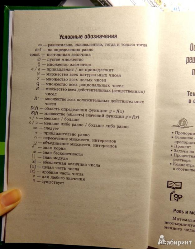 Математика в колледже 1 курс учебник