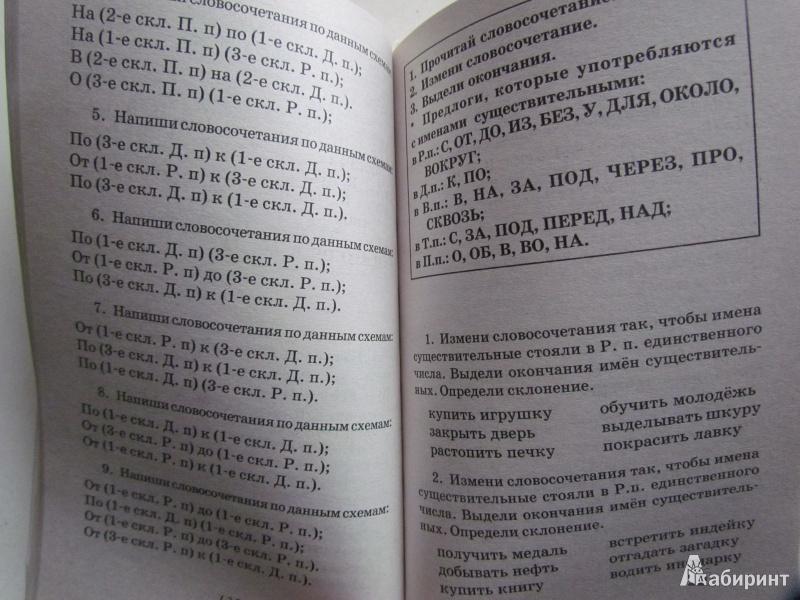гдз по русскому языку 3 класс полный курс узорова нефедова ответы гдз
