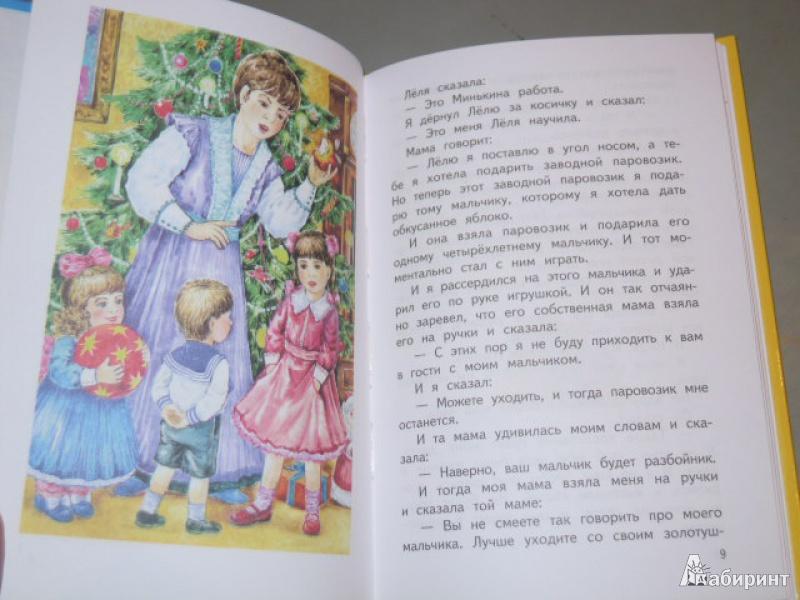 аудео книги для детей слушать онлайн