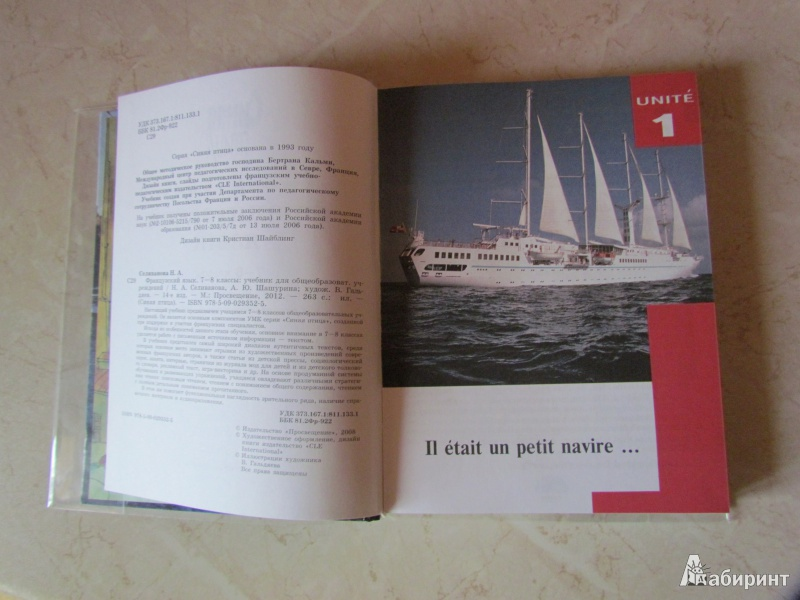 Иллюстрация 1 из 5 для Французский язык. 7-8 классы: учебник для общеобразовательных учреждений - Селиванова, Шашурина   Лабиринт - книги. Источник: yudaff