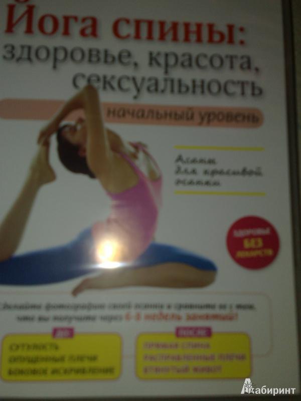 Иллюстрация 1 из 3 для Йога спины: здоровье, красота, сексуальность (DVD) - Игорь Пелинский | Лабиринт - видео. Источник: PCHELKAN