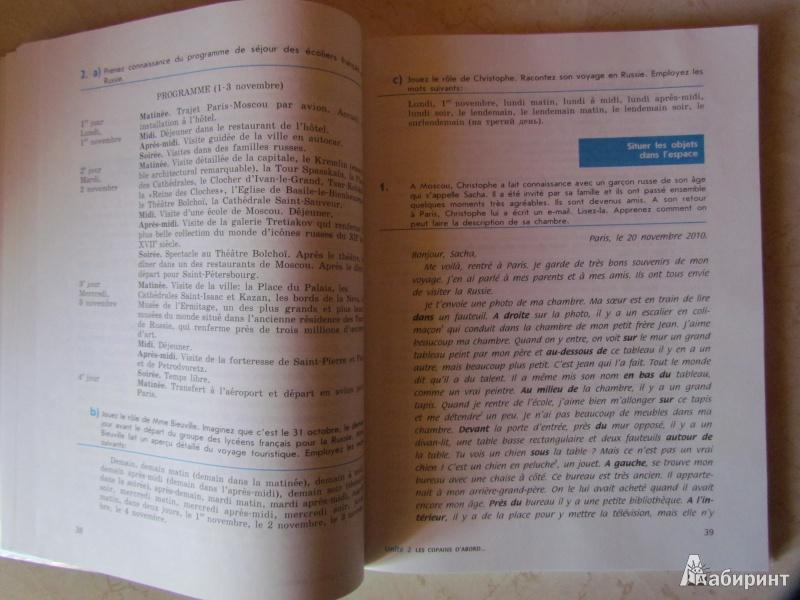 решебник по французскому 7 8 класс синяя птица