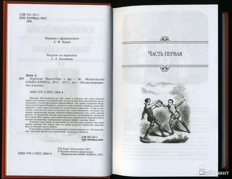 Дюма королева марго книгу