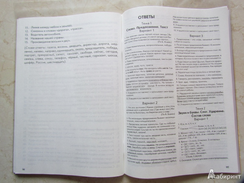 фгос русскому класс фгос языку гдз 6 по комплексная